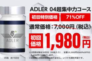 Adler04初回特別価格